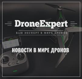 Новости в мире дронов