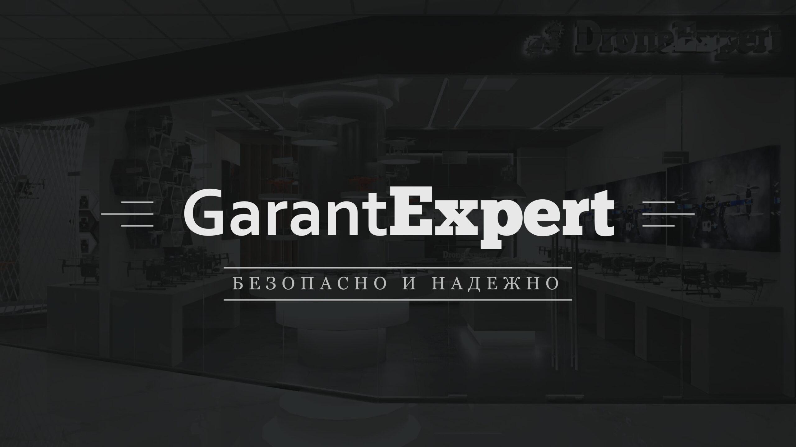GarantExpert